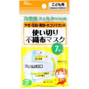 Yokoi Single-use non-woven mask for children 7 Sheets